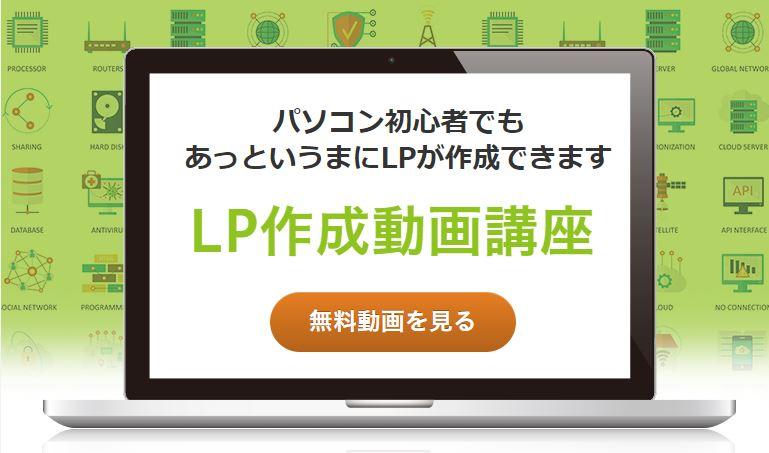 LP作成無料動画講座